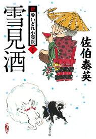 雪見酒 新・酔いどれ小籐次(二十一) (文春文庫) [ 佐伯 泰英 ]