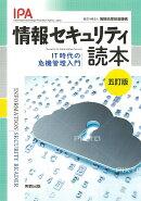情報セキュリティ読本 五訂版