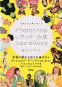 ビビッド&キッチュ!Photoshopレタッチ・合成Super☆Making [ 飯田かずな ]