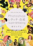 ビビッド&キッチュ!Photoshopレタッチ・合成Super☆Making
