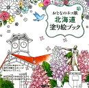 おとなのネコ旅 北海道 塗り絵ブック