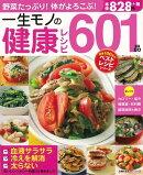 【バーゲン本】一生モノの健康レシピ601品