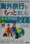 海外旅行をもっと楽しむ基本英単語500