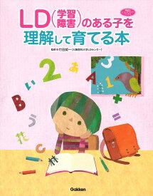 LD(学習障害)のある子を理解して育てる本 [ 竹田契一 ]