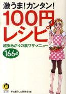 激うま!カンタン!100円レシピ