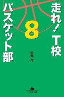走れ! T校バスケット部(8)