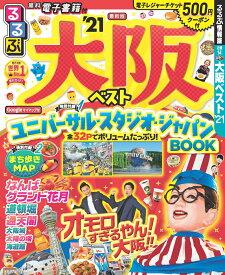 るるぶ大阪ベスト'21 (るるぶ情報版地域)