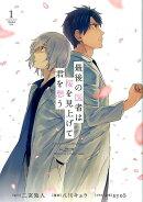 最後の医者は桜を見上げて君を想う(1)
