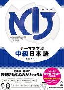 NIJ:A New Approach to Intermediate Japan