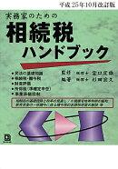 相続税ハンドブック(平成25年10月改訂版)