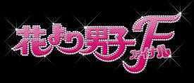 花より男子ファイナル Blu-ray スタンダード・エディション【Blu-ray】 [ 井上真央 ]