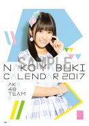 (卓上)AKB48 矢吹奈子 カレンダー 2017【楽天ブックス限定特典付】