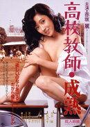 高校教師・成熟【Blu-ray】
