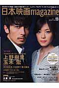 日本映画magazine(vol.13) 日本映画を愛するすべての人へ 上野樹里 玉木宏 華麗なる共犯 (Oak mook)