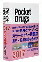 Pocket Drugs 2017 [ 福井 次矢 ]
