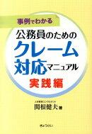 【謝恩価格本】公務員のためのクレーム対応マニュアル(実践編)