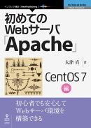 【POD】初めてのWebサーバ「Apache」CentOS 7編