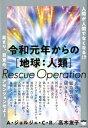 令和元年からの[地球:人類]Rescue Operation 人間が人間でなくなる!? 高まり、目覚め、アセンシ [ A.ジョルジ…