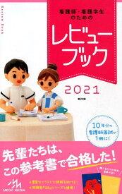 看護師・看護学生のためのレビューブック 2021 [ 岡庭 豊 ]