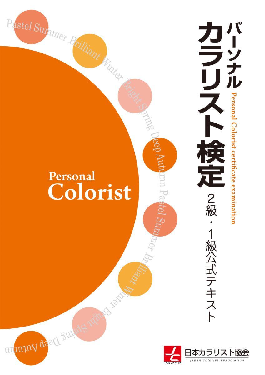 パーソナルカラリスト検定2級・1級公式テキスト [ 一般社団法人日本カラリスト協会(JAPCA) ]
