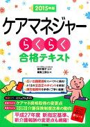 ケアマネジャーらくらく合格テキスト(2015年版)