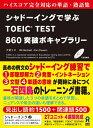 シャドーイングで学ぶTOEIC TEST860突破ボキャブラリー第2版 ハイスコア完全対応の単語・熟語集 [ 大賀リヱ ]