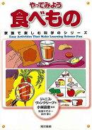 【バーゲン本】やってみよう食べものー家族で楽しむ科学のシリーズ