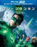グリーン・ランタン 3D&2Dブルーレイセット【3D Blu-ray】