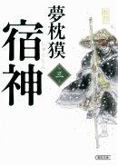 宿神(第3巻)