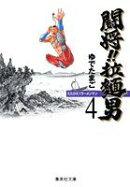 闘将!!拉麺男(ラーメンマン)(4)