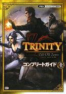 TRINITY Zill O'll Zeroコンプリートガイド(上)