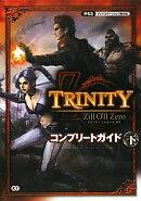 TRINITY Zill O'll Zeroコンプリートガイド(下)
