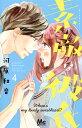 素敵な彼氏 4 (マーガレットコミックス) [ 河原 和音 ]