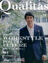 Qualitas(Vol.12(Autumn 2) Business Issue Curation WORKSTYLE FOR THE FUTURE令和を生き抜