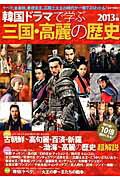 【バーゲン本】韓国ドラマで学ぶ三国・高麗の歴史2013年版