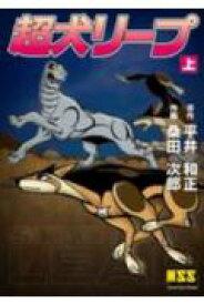 超犬リープ(上) (マンガショップシリーズ) [ 桑田次郎 ]