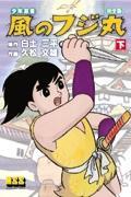 少年忍者風のフジ丸完全版(下)