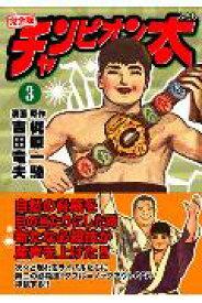 チャンピオン太完全版(3) (マンガショップシリーズ) [ 梶原一騎 ]