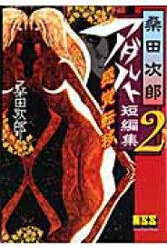 桑田次郎アダルト短編集(2) 感覚転移 (マンガショップシリーズ) [ 桑田次郎 ]