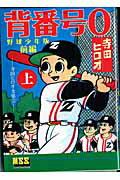 背番号0(前編 上)野球少年版