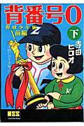 背番号0(前編 下)野球少年版