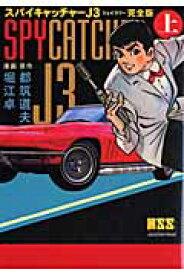 スパイキャッチャーJ3(上) 完全版 (マンガショップシリーズ) [ 都筑道夫 ]
