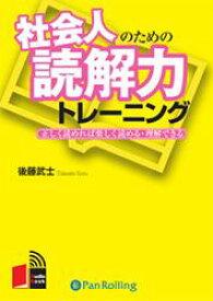 社会人のための読解力トレーニング (<CD>) [ 後藤武士 ]