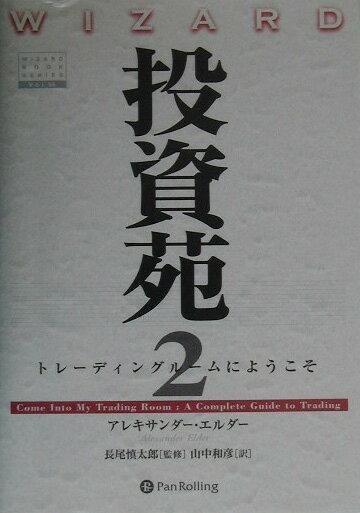 投資苑(2) (Wizard book series) [ アレキサンダー・エルダー ]