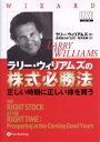 ラリー・ウィリアムズの株式必勝法 正しい時期に正しい株を買う (ウィザードブックシリーズ) [ ラリー・ウィリアム…