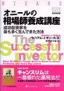オニールの相場師養成講座 成功投資家を最も多く生んできた方法 (ウィザードブックシリーズ) [ ウィリアム・J.オニール ]