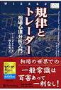 規律とトレーダー 相場心理分析入門 (ウィザードブックシリーズ) [ マーク・ダグラス ]