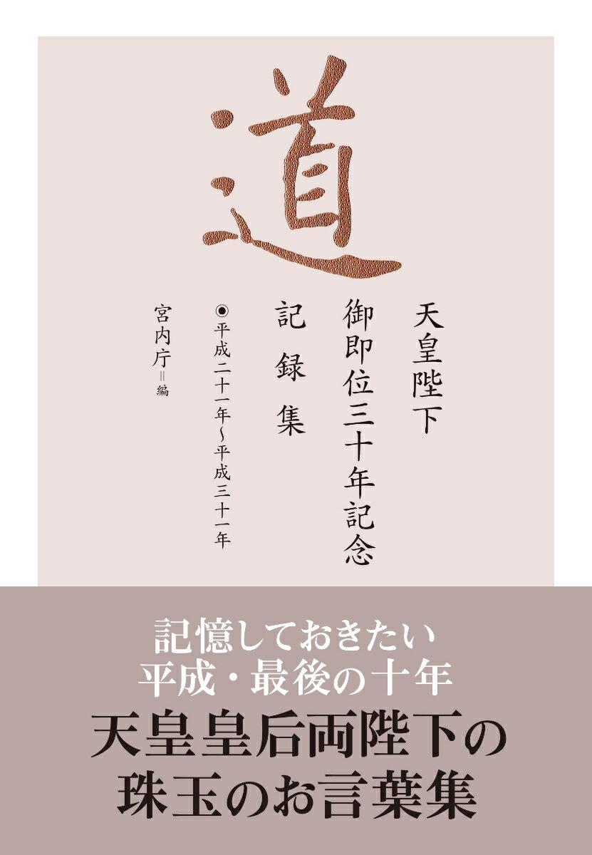 道 天皇陛下御即位三十年記念記録集 平成二十一年〜平成三十一年 [ 宮内庁 ]