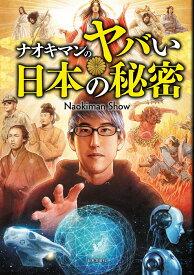 ナオキマンのヤバい日本の秘密 [ Naokiman Show ]