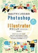 WebデザインのためのPhotoshop+Illustratorテクニック[2020/2019対応]
